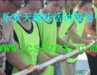 张家界五四青年节|五四青年节主题趣味拓展活动