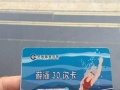 转让华清温泉宾馆游泳卡