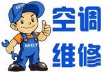 欢迎进入 宁波大金空调各点-售后服务网站 咨询电话