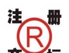 正规商标专利版权指定代理