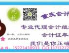 會計職稱培訓還是重慶會計網校好!