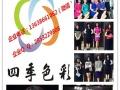 武汉广州色彩美学色彩形象顾问网络班开课啦