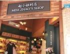 哪里有赵小姐的店?赵小姐的店加盟总部在哪?