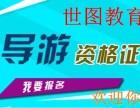 宝安福永报全国导游资格证班免费赠送广东话班学习