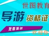 导游证报考要什么条件 导游证报考开始啦深圳报导游景点免门票吗