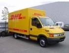 天津DHL国际快递 滨海新区DHL国际货运咨询电话