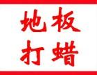 上海南汇区打蜡,康桥厂房打蜡,厂房地面上蜡发布信息