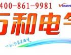 欢迎进入~!合肥万和热水器维修(各中心)万和售后服务中心电话