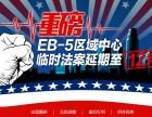 金华美国移民,区域中心临时法案延期12.9