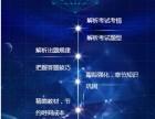江阴学教师资格证哪里通过率好江阴考小教哪边学的好