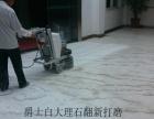 南京专业石材养护专家、大理石抛光等、多年行业经验