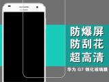 华为G7 钢化玻璃保护膜 玻璃膜 2.5D弧度手机钢化膜 贴膜