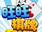 薇信牛牛 旺旺牛牛 房卡邀请模式 新玩法12月火爆上线寻代理
