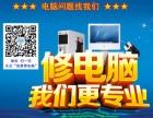 杭州滨江区长河上门修电脑,滨江长河电脑维修店