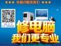 杭州下城区艮山上门修电脑,上城电脑维修店电话