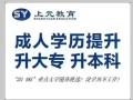 镇江正规升学历到上元,成人大专本科学历教育招生,学信网可查