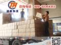 广州萝岗永和居民搬家/全国包车调车/物流托运/搬家托运