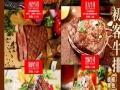 海鲜牛排自助加盟费多少/西餐厅加盟初客牛排