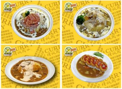 咖喱加盟 咖喱店加盟 咖喱加盟店 日式咖喱加盟 品牌咖喱加盟