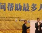 陈安之老师2016年5月13-15日在杭州演讲。