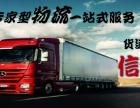 广州嘉禾望岗物流 货运公司 专线公司 运输公司 直达全国