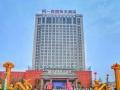 一品国际酒店.5A级写字楼