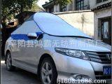 【专业研发】专业生产银色汽车防晒罩 夏季汽车遮阳挡车衣