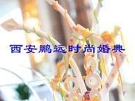 西安婚礼私人定制,西安高端婚礼策划,西安鹏远婚庆公司
