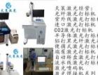 模具激光刻字机,汽车配件激光打标机,球笼激光打码机,镭射打印机