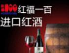 红福一百酒业加盟
