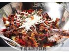 上海哪里有最好的厨师学校