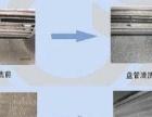 专业空调清洗维护 维修 移机 加冰种 专业正规