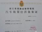 杭州市租车到义乌考斯特19坐 旅游中巴陆通租车服务公司