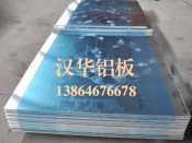 潍坊价位合理的1100铝板供应商当属汉华商贸_潍坊纯铝板价格