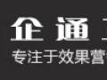 北京企通互联好吗?