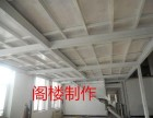 北京丰泰钢结构公司,钢结构搭建施工,阁楼制作搭建