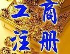 """江岸区""""百步亭""""注册公司""""代理记账""""食品流通""""执照专办"""