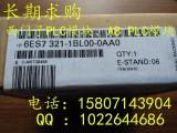 求购西门子PLC模块 AB PLC模块