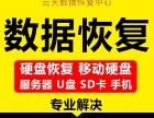 昆山本地数据恢复-移动硬盘U盘恢复-服务器数据恢复-免费检测