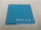 蓝色耐力板 蓝色pc耐力板 蓝色耐力板厂家 批发价格