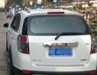 雪佛兰科帕奇2014款 2.4 自动 四驱旗舰版7座 车牌纯数字