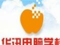 秦皇岛华讯电脑学校——平面广告策划