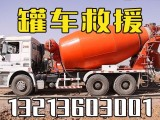 混凝土搅拌车救援维修泊森姆液压维修减速机修理