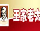 王家老太镇江锅盖面加盟