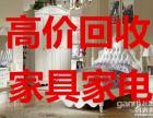 松江旧货(二手)家具家电市场(转让)松江旧货