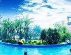 渔岛菲奢尔海景温泉+集发观光园 四星酒店超值体验