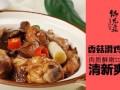 锅先森卤肉饭加盟-锅先森卤肉饭加盟费