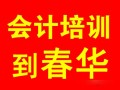 杭州会计从业资格考试培训班火热开班 通过有保障