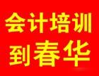 柯桥零基础学会计首选柯桥春华教育会计培训财务管理实操税务实务