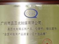 奥因光触媒室内车内空气污染检测治理中心